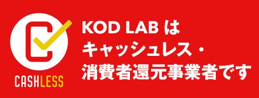 KOD LABはキャッシュレス・消費者還元事業者です